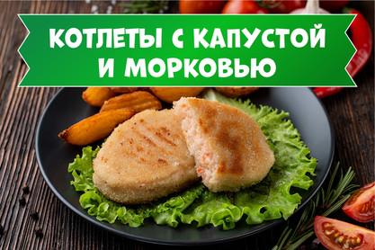 Котлеты с капустой и морковью.jpg