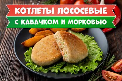 Котлеты лососевые (с кабачком и морковью