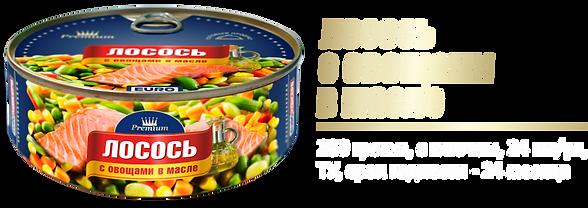 лосось с овощами в масле.png