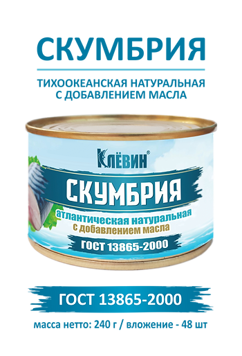 скумбрия.png