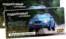Подарочный сертификат - прокат BMW.jpg