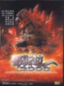 Godzilla 2000 Millennium Chinese Poster thedigitalcinema.info
