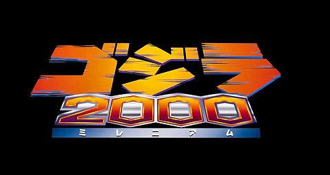 Godzilla 2000 Japanese logo thedigitalcinema.info