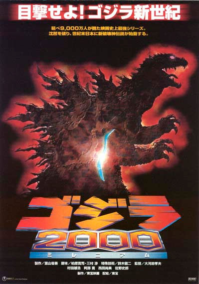 Michael Schlesinger interview Godzilla 2000 thedigitalcinema.info