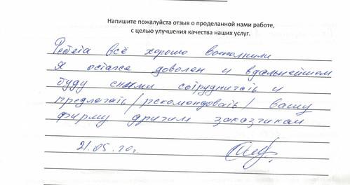 Отзыв Леваневцев купе.jpg