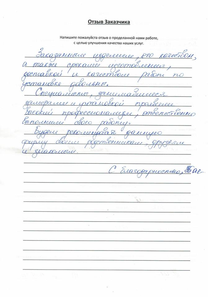 Отзыв Новоодесская стойка ТВ.jpg