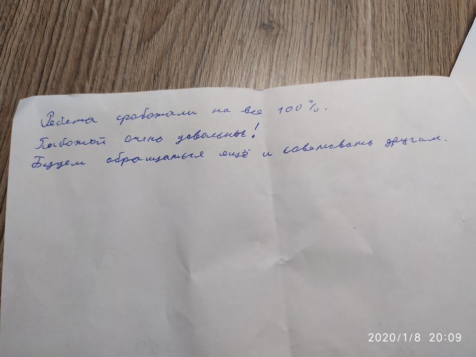 IMG_20200108_200940.jpg