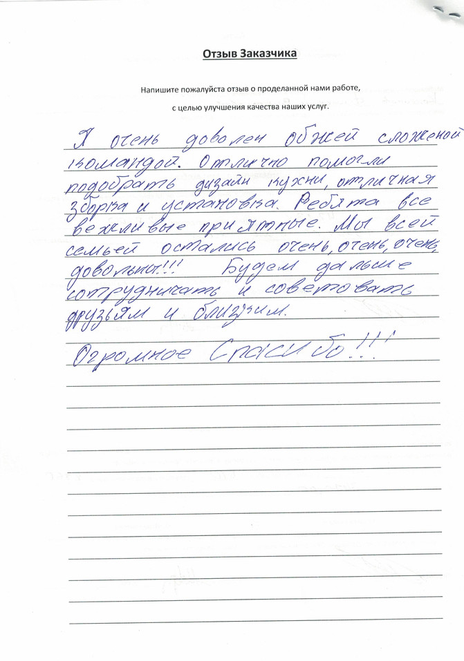 Отзыв Богоявленский 153.jpg