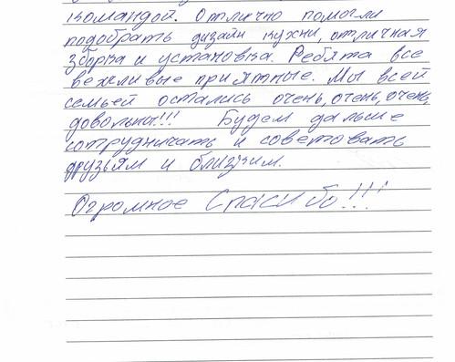 Отзыв Богоявленский.jpg