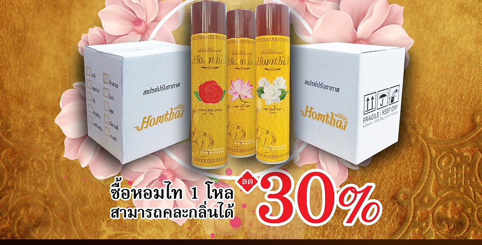 HOMTHAI ฺAir Refreshener Box Set