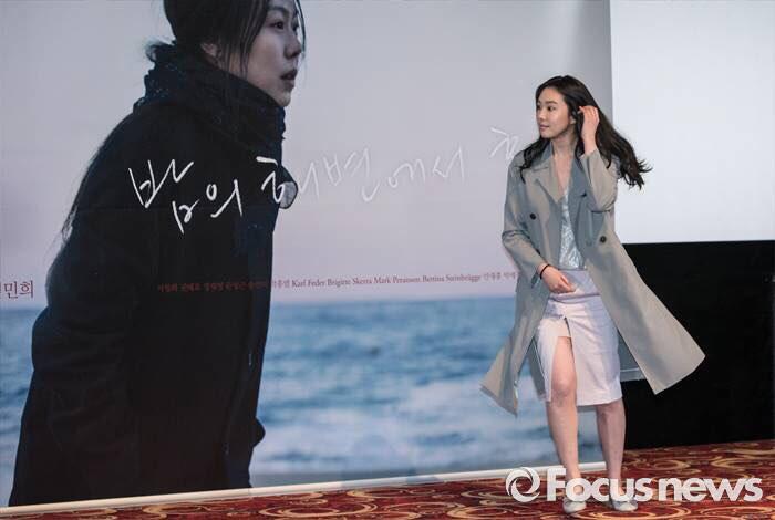 홍상수 감독 영화 '밤의 해변에서 혼자' 시사회 박예주