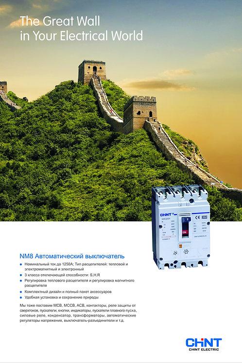 Автоматический выключатель NM8S-250S 3P 250А 50кА с электронным расцепителем