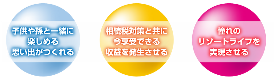 OR相続対策ページ素材.png
