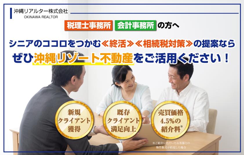 税理士向けPLトップ画像.png