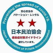 日本民泊協会_感染症対策済み認証ロゴマーク.jpg
