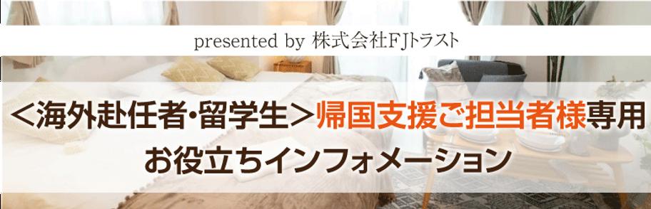 FJ隔離プラン帰国者向け情報サイト.png