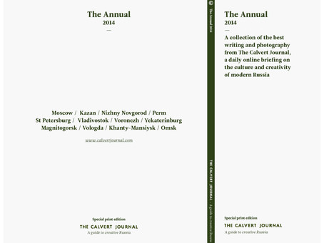 The Calvert Journall. Special print edition: The Annual 2014 - Magnetic Mountain.
