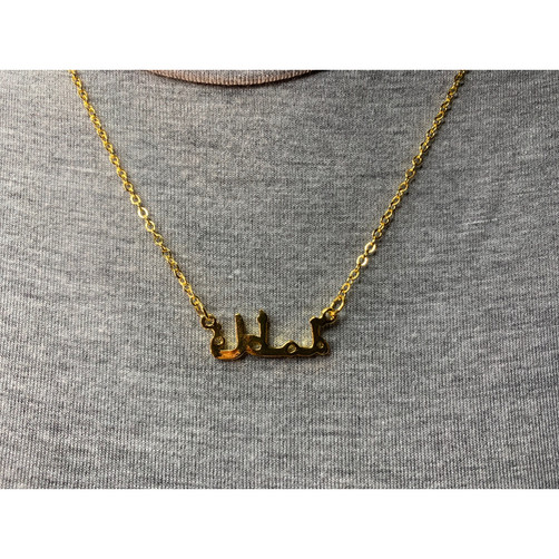 Arabic womens necklace