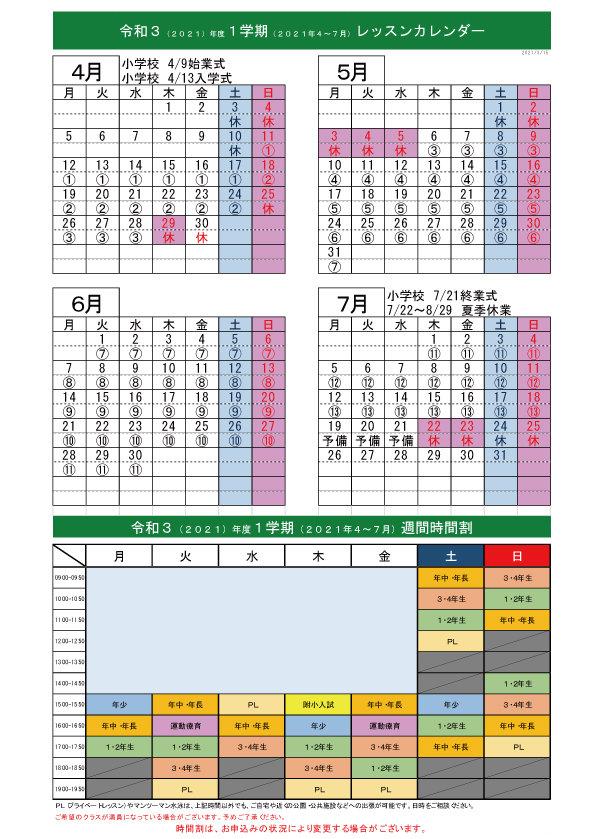 2021-1学期カレンダー.jpg