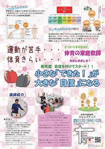 春休み元気っ子B_page-0001.jpg