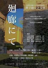 廻廊にて_チラシ.jpg