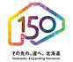 札幌150周年.png