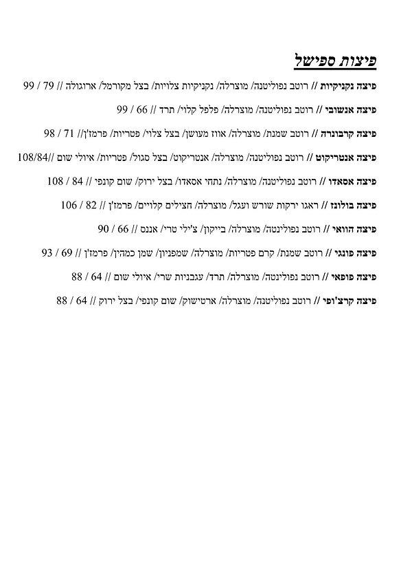 תפריט דף 3.jpeg