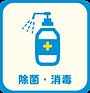 除菌消毒.png