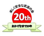 20周年ロゴ.png