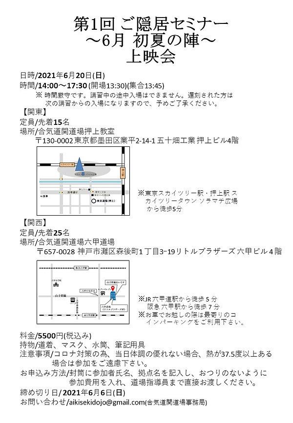 6月特別講習会上映会.jpg