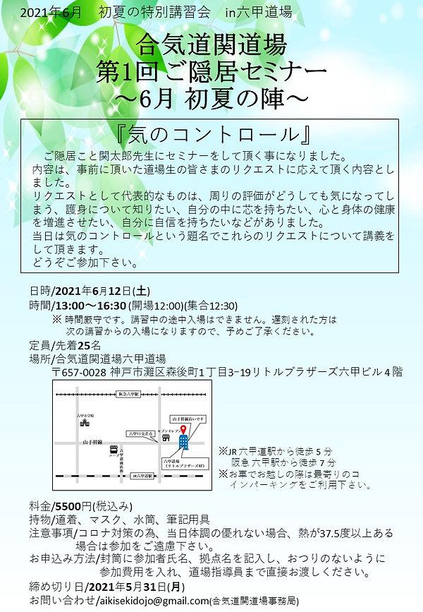6月特別講習会.jpg