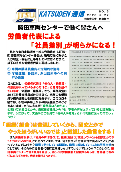 勝田車両センター分会006