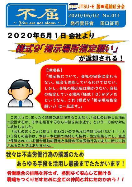 勝田運輸区分会013