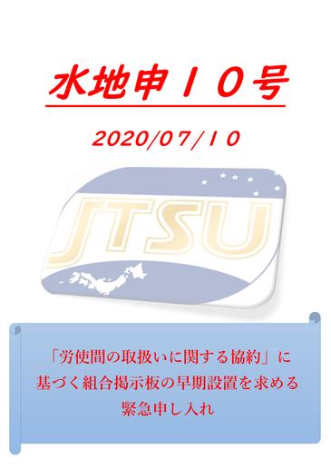 水地申10号