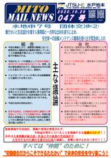 申7号団体交渉②