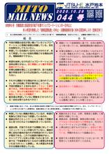 申6号団体交渉①