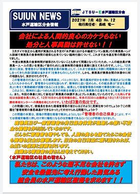 水戸運輸区分会012.jpg