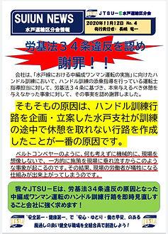 水戸運輸区分会.jpg