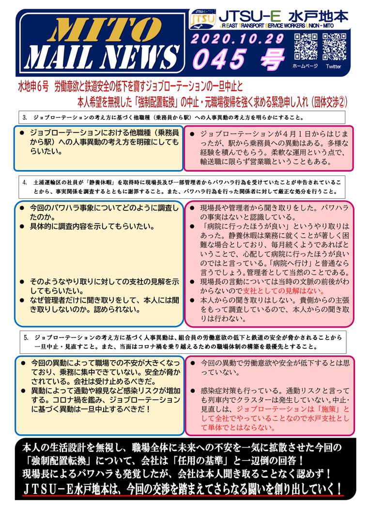 申6号団体交渉②