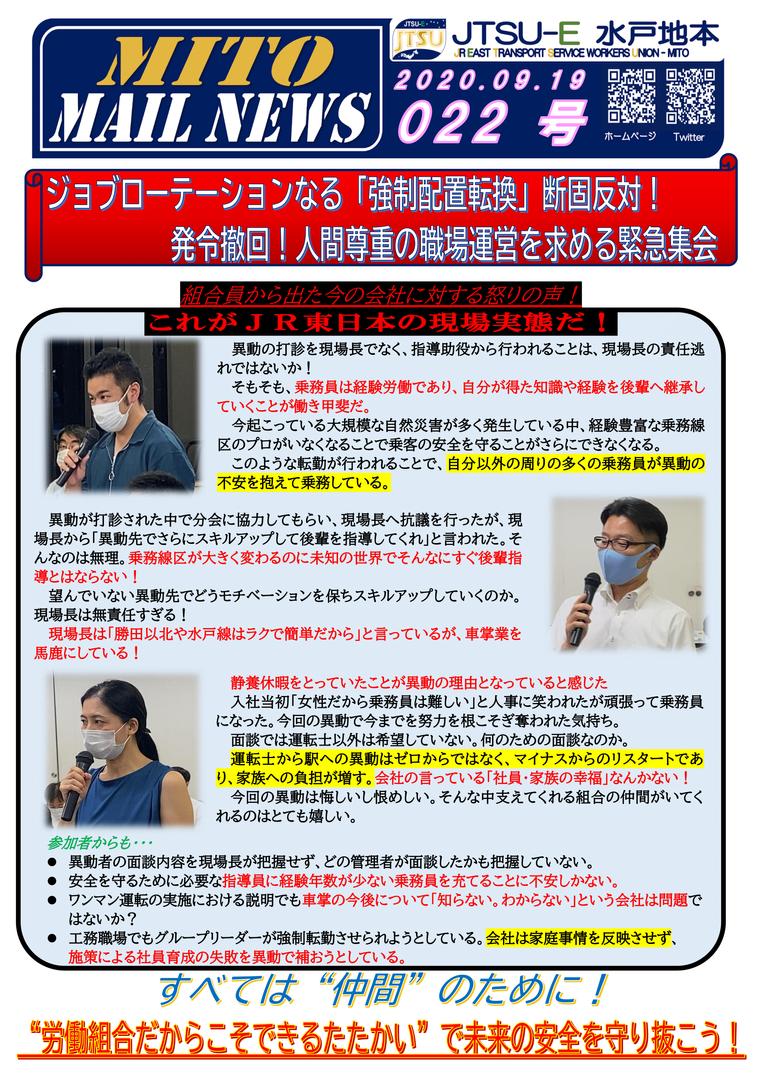水戸地本緊急集会