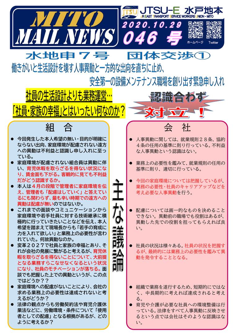 申7号団体交渉①