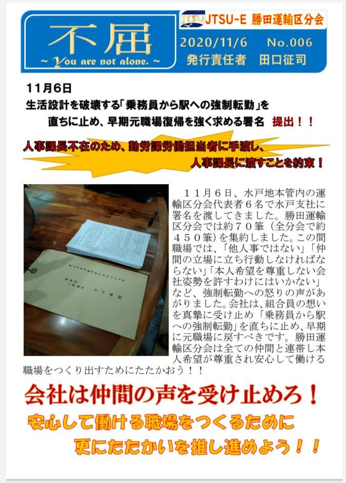 勝田運輸区006