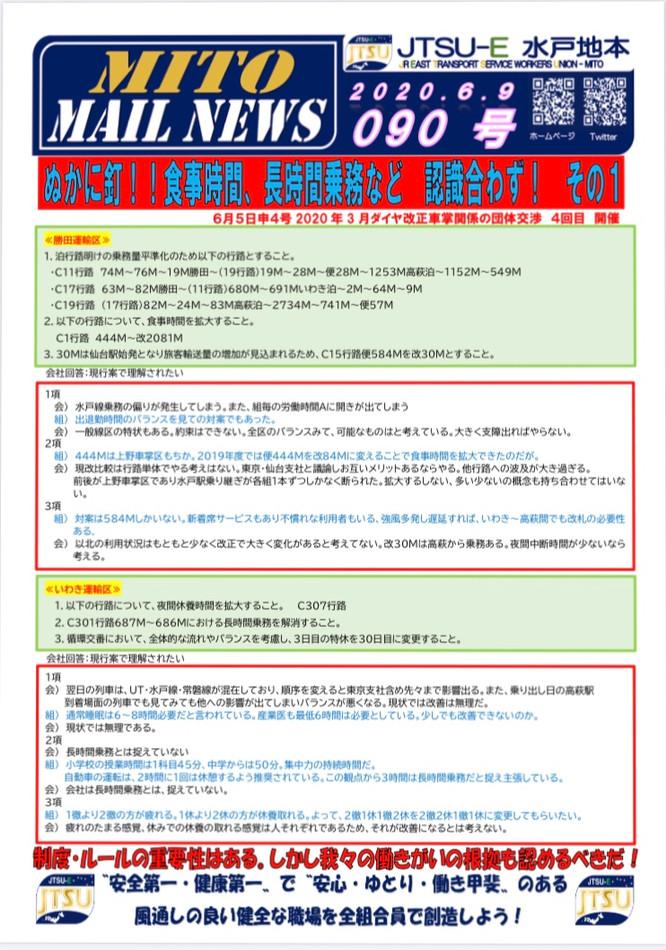 mito mail news -no.090- 2020/06/09 申4号ダイヤ改正車掌関係(4回目)①