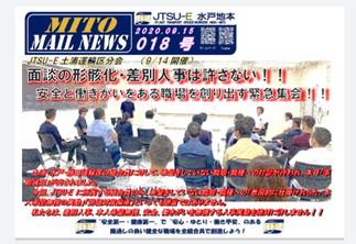 土浦運輸区分会緊急集会