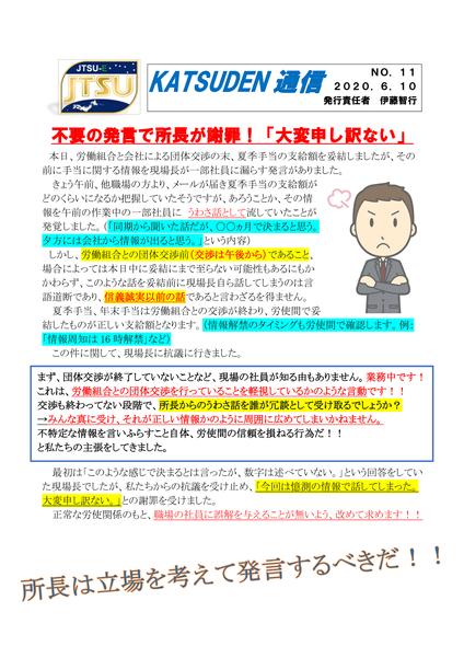 勝田車両センター分会011