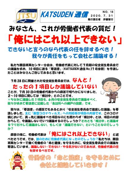 勝田車両センター分会018