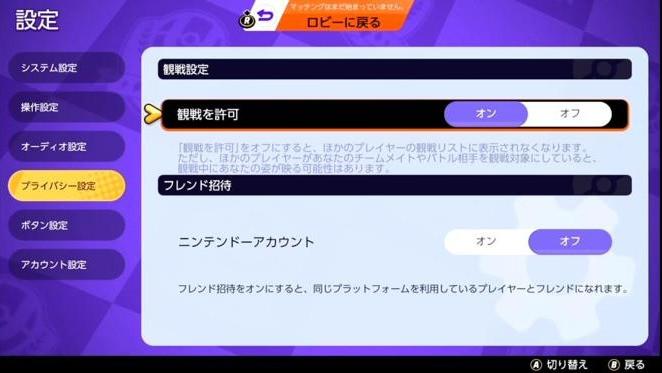 pokemon unite privacidade beta japones modo espectador