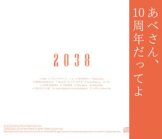2038裏面.jpg