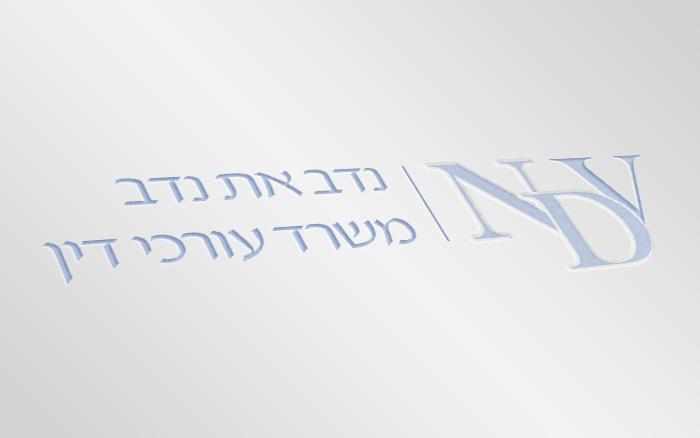 nadav lawyer firm logo design hebrew