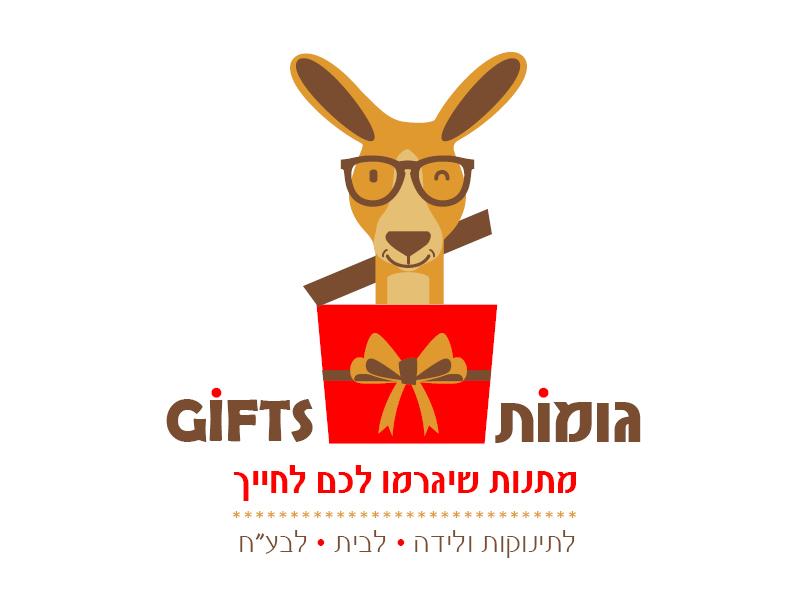 עיצוב לוגו משלוח  מתנות
